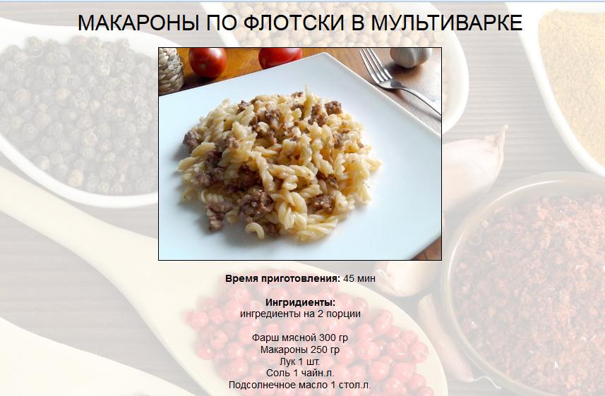 Рецепты для мультиварки фарш с макаронами