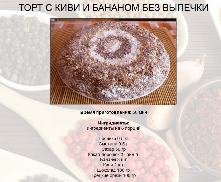Торт без выпечки с киви и бананом рецепт